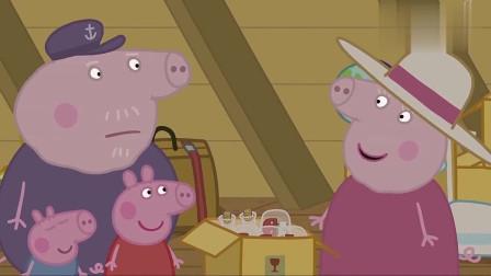 小猪佩奇:佩奇来到爷爷家,猪爷爷正在收拾阁楼,佩奇也想帮忙