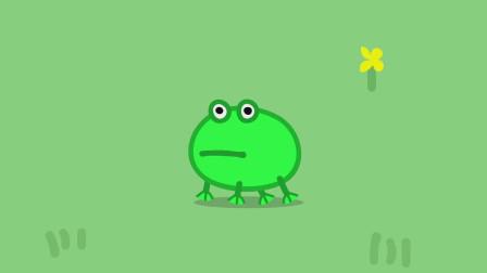 青蛙先生闭起嘴巴表情严肃