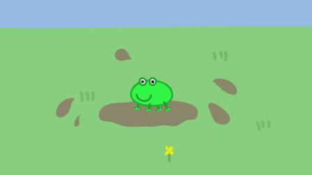 青蛙先生在跳泥坑的时候溅出了许多泥浆