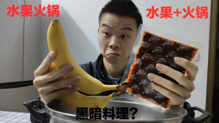 小伙自制水果火锅,香辣锅底煮水果等于黑暗料理?