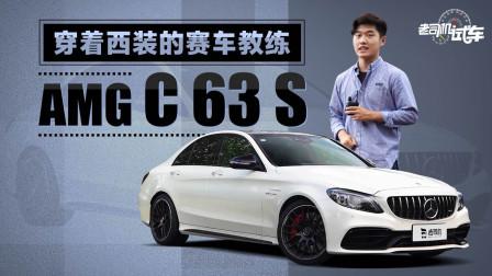 老司机试车:4.0T V8 优雅舒适中蕴含无尽爆发力的奔驰AMG C 63 S