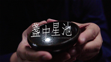 穿越近千年而来的油滴茶盏,带你领略璀璨如星河的世界