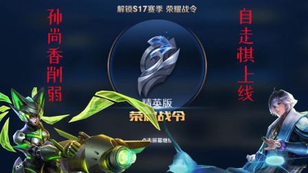抢先服:新赛季更新,孙尚香削弱,自走棋变身大作战上线(地图篇)