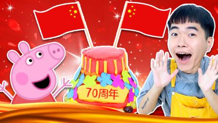庆祝新中国成立70周年!和小猪佩奇一起做手工蛋糕,献给祖国母亲