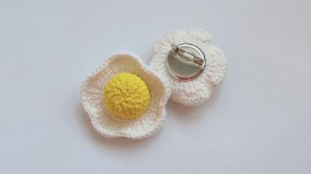 钩针编织荷包蛋的钩织方法做成胸针很好看哦最简单编织方法