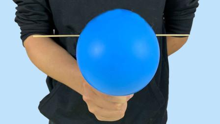 为什么竹签从大气球中间穿透,气球却没有爆?原来秘密这么简单