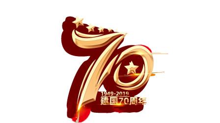 遂宁市职业技术学校德育大课堂2019.9.30(国庆专题)