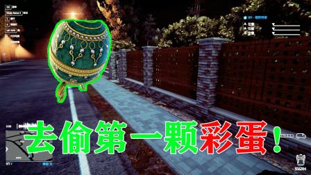 小偷模拟器:深夜潜入207号家,偷到第一颗彩蛋!