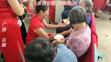 广西上林 三联村云陆庄重阳节敬老活动感动天地 全场流泪