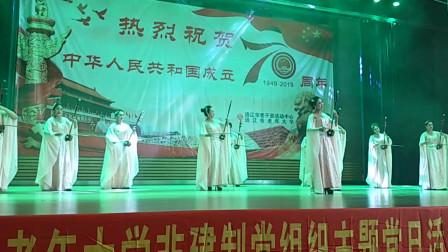 视频录像萱子;老年大学、老干部活动中心庆祝新中国成立70周年乌兰牧骑表演二胡走秀'八月桂花香'