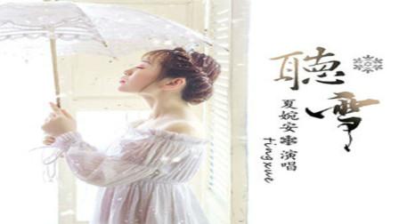 夏婉安-听雪