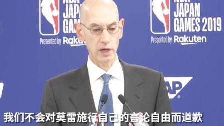 NBA总裁肖华再次发表回应仍未道歉:很遗憾让一些人伤心了