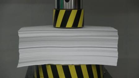 液压机VS1000张纸,究竟谁会获胜,一起见识下!