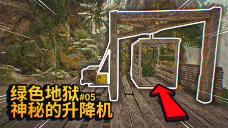 我发现了神秘的升降机,通往地下有什么秘密?#05-绿色地狱【纸鱼】