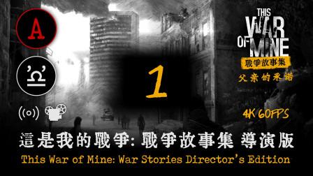【4K/60FPS】这是我的战争·战争故事集(导演版) 父亲的承诺 第一天: 转移住所,照顾女儿,探索住处