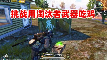 狙击手麦克:最奇葩吃鸡挑战!打死谁就用谁的武器,感觉太难了!