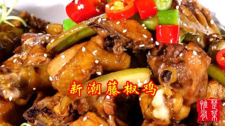"""楚菜厨师长教你:""""新潮藤椒鸡""""的正宗做法,麻辣鲜香,鸡肉弹性十足!"""