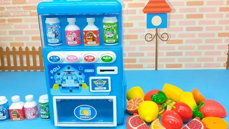 好神奇!变形警车珀利饮料售货机 竟出来了水果蔬菜!
