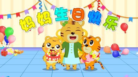 贝乐虎儿歌《妈妈生日快乐》:献给我们最爱的妈妈~