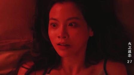 火之迷恋:美女精神失常以为获救,结果只是梦一场,现实冰冷吓人