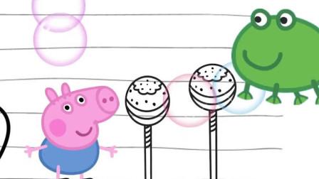 小猪佩奇学习数字画几个冰淇淋 儿童英语儿童绘画