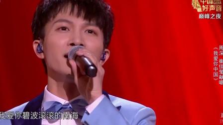 《中国好声音2019》总决赛!周深&崔佳莹献唱《我爱你中国》表白祖国!满满中国风