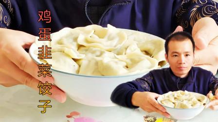 厨师长做出:家庭版鸡蛋韭菜馅饺子,营养丰富,做法详细,请收藏