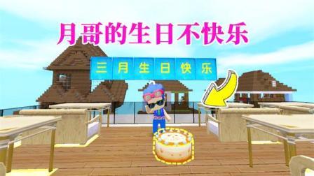 迷你世界搞笑故事:三月过生日 小缺送我个生日蛋糕,名字是别人