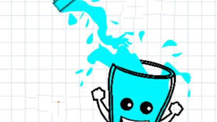 画线送水 奇思妙想 智慧的碰撞 开心玻璃杯游戏