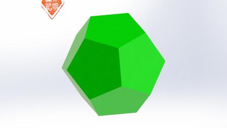 亦明图记:SolidWorks建模,五边形正十二面体,重点是拉伸尺寸和拔模角度确定
