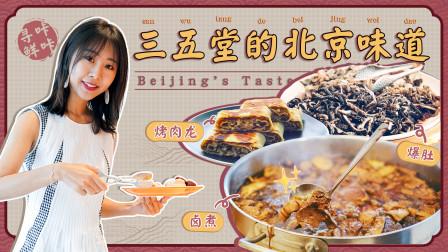 打卡帝都五星级饭店,品尝地道北京味儿!