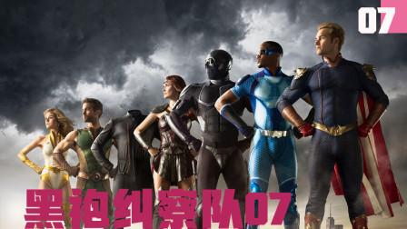 高分美剧推荐《黑袍纠察队》第七集 超能力恐怖分子出现,世界规则改变