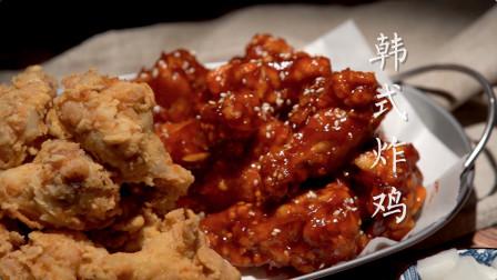 韩国炸鸡卖的不便宜但很受欢迎,做法其实也很简单