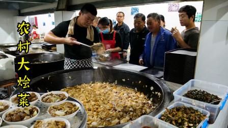 河南农村大锅菜,炖200斤菜做600碗中午卖完!10块吃到撑,来晚吃不到