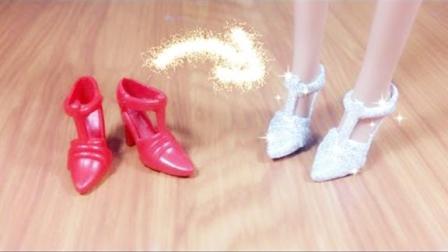 芭比娃娃的鞋子和裙子不搭?简单两步改造之后非常漂亮,手工diy