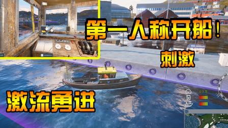 捕鱼模拟器:体验第一人称开船,我晕了!20个小时捞了15条鱼?