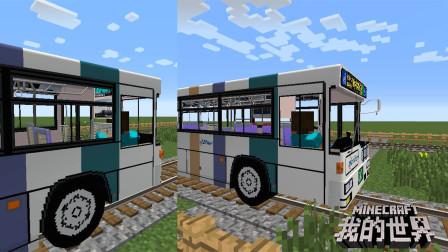 我的世界:这轨道上的是公交车?