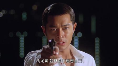 龙在边缘:姜还是老的辣,飞龙利用志成,轻松解决了叛徒阿俊