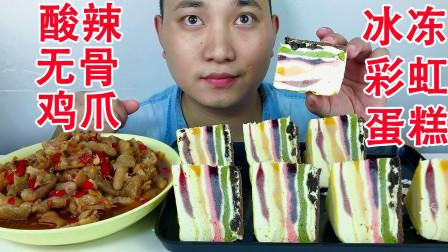 吃酸辣无骨鸡爪与冰冻彩虹千层蛋糕,听不一样的咀嚼音!