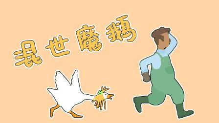 【大橙子】#1 史上最皮的混世魔鹅来啦!幺鹅子模拟器试玩
