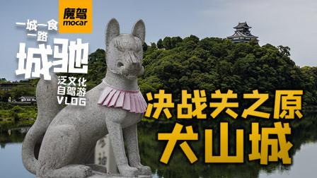 「二五仔」如何改变日本战国终局?| 城驰Vol.4:关原古战场 & 犬山城