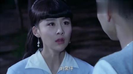 东江英雄刘黑仔:刘黑仔无意拈花惹草,让安娜误会了!