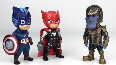 越看越好笑!睡衣小英雄不做睡衣小英雄,去做超级英雄了,咋回事?
