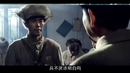 兵不厌诈解放军的将领真是聪明,一次简单的会晤都能让敌人上当