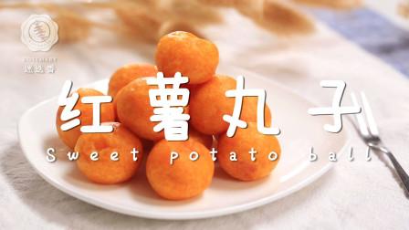 圈粉无数的红薯丸子,外酥里糯一口一个!