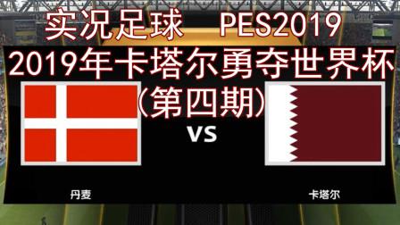 【实况足球】2019年卡塔尔勇夺世界杯(4),丹麦 VS 卡塔尔