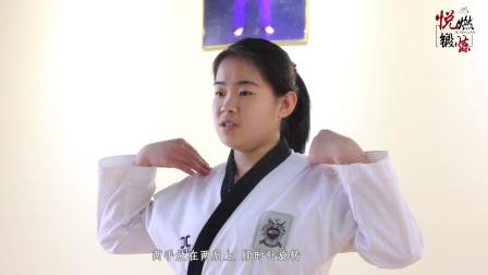 跆拳道准备活动,老师分解演示,一起来学习吧