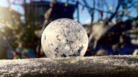 在零下30度的户外吹泡泡,泡泡会被冻住吗,老外亲自进行试验
