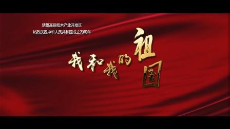 礼赞祖国 楚雄高新技术产业开发区唱响《我和我的祖国》献礼新中国70华诞!