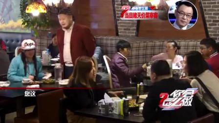 实拍:一盘小菜620元,外地游客遭黑店宰食客狂骂老板